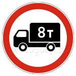 Запрещающий знак 3.4 движение грузовых автомобилей запрещено