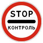 Запрещается проезд без остановки через контрольные пункты