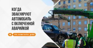 Можно ли эвакуировать автомобиль с включенной аварийкой?