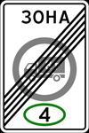 """5.37 """"Конец зоны с ограничением экологического класса механических транспортных средств""""."""