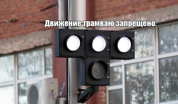 Сигнал светофора движение запрещено