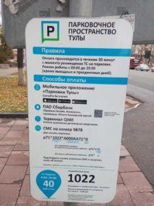 Как оплатить парковку в Туле