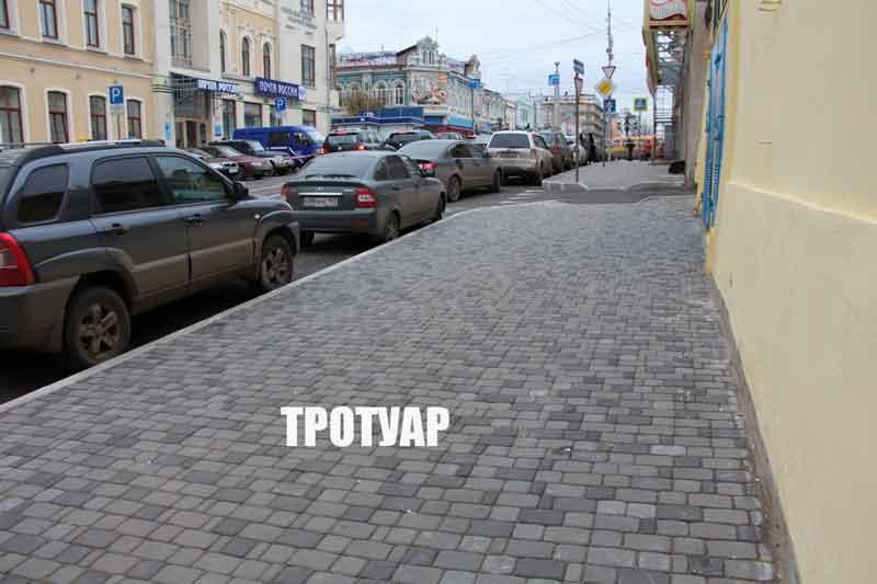 Тротуар - предназначен для движения пешеходов