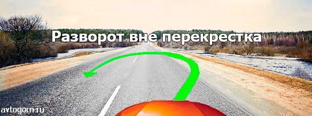 Разворот  на дороге вне перекрестка
