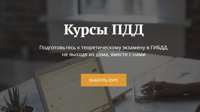 Онлайн курсы ПДД