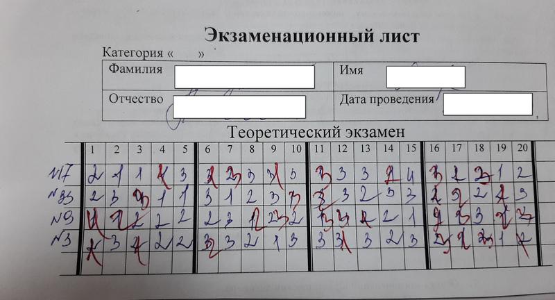 Экзаменационный лист на экзамене в  автошколе.