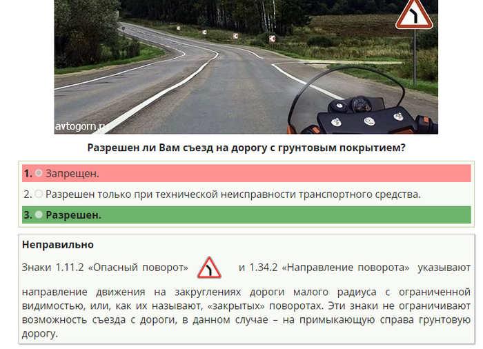 актуальные билеты по правилам дорожного движения c объяснением