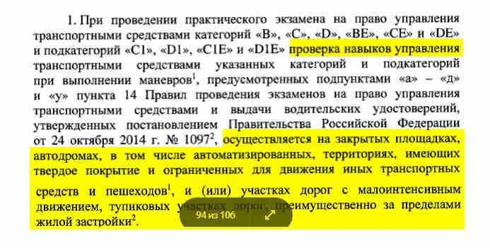 Сдача экзаменов в ГИБДД - отмена автодрома