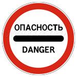 Запрет движения всех без исключения транспортных средств