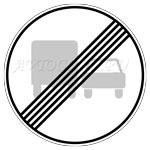 Конец зоны запрещения обгона грузовыми атвомобилями