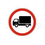 3.4-движение-грузовых-автомобилей-запрещено
