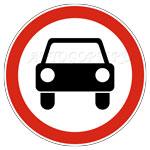 Запрещающий знак движение механических транспортных средств запрещено