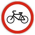 Запрещающий знак движение велосипедов запрещено