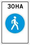 """5.33 """"Пешеходная зона"""". Место, с которого начинается территория (участок дороги), на которой разрешено движение пешеходов, и в случаях, установленных пунктами 24.2 - 24.4 настоящих Правил, велосипедистов."""