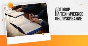 Образец договора на техническое обслуживание автомобилей