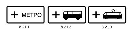 """8.21.1 - 8.21.3 """"Вид маршрутного транспортного средства"""". Применяются со знаком 6.4."""