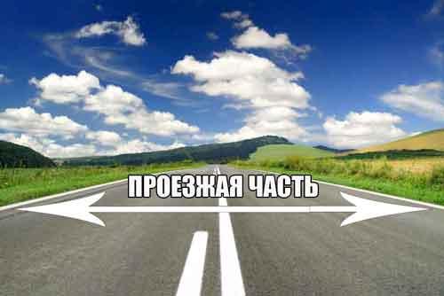 проезжая часть - элемент дороги