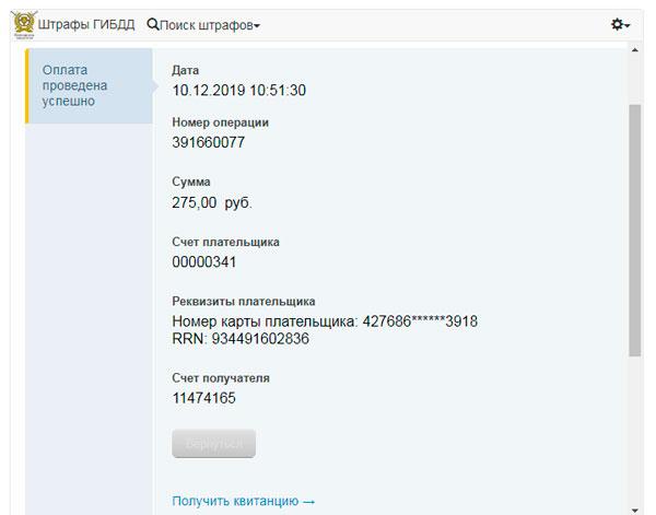 Квитанция на оплату штрафа ГИБДД
