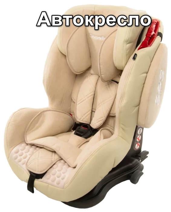 Правила перевоза детей в автомобиле автокресло