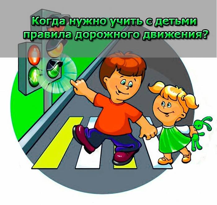 правила безопасности дорожного движения для детей
